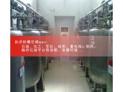 化工原料库3匹防爆空调
