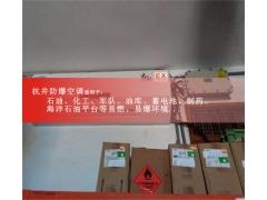 危险品仓库壁挂式防爆空调