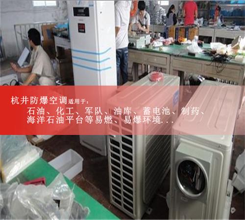 化学品防爆空调图片