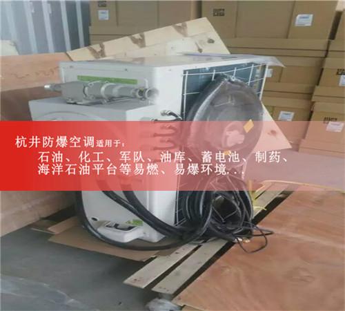 氢气仓库防爆空调图片