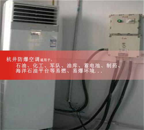 乙烷仓库防爆空调图片