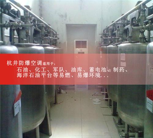 兵工厂修理车间防爆空调案例图