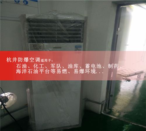 炼油厂防爆空调案例图