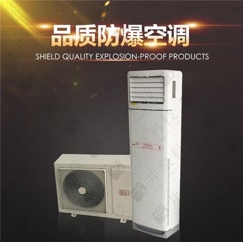 食品厂防爆空调图片