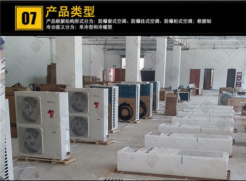 食品厂防爆空调现场安装图