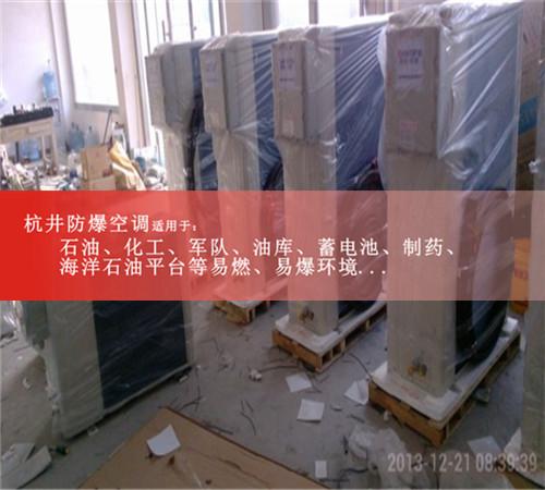 洗煤厂防爆空调图片