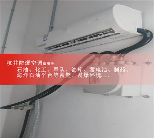 石油防爆空调现场安装图