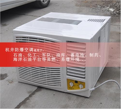 石油防爆空调图片