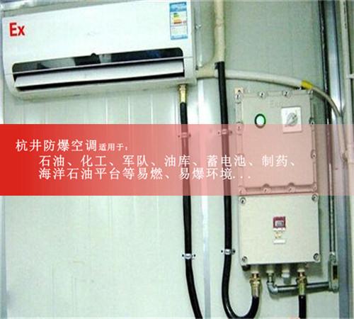 制造业防爆空调案例图