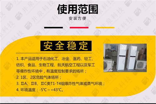 制造业防爆空调现场安装图