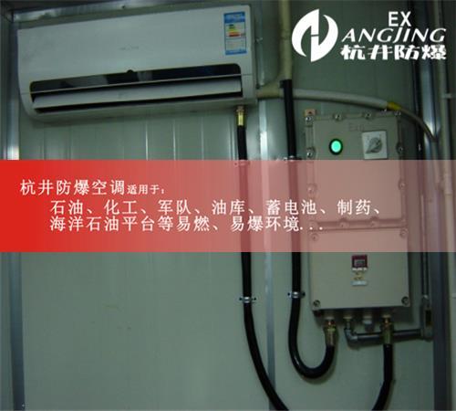 石油厂防爆空调图片