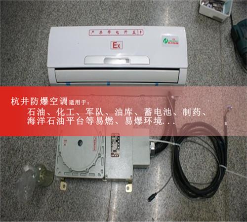 蓄电池室防爆空调现场安装图