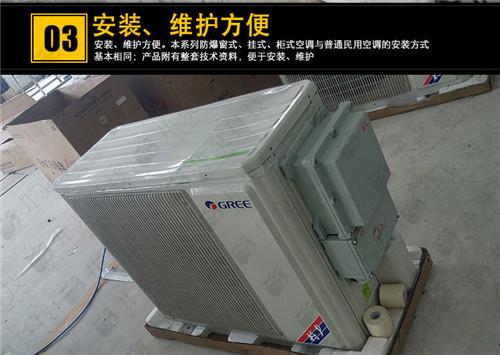 实验室防爆空调现场安装图