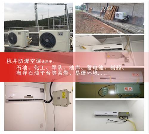 钢铁厂防爆空调图片