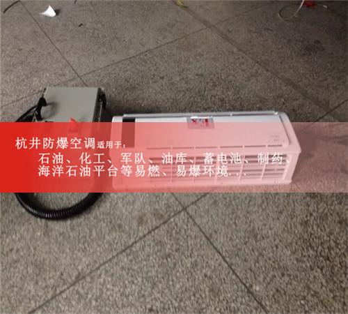 栈桥变电站防爆空调案例图