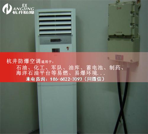 锅炉房防爆空调机案例图