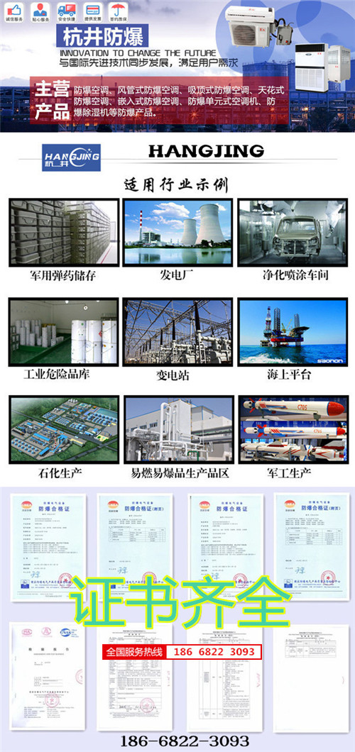 石油仓库防爆空调机banner图