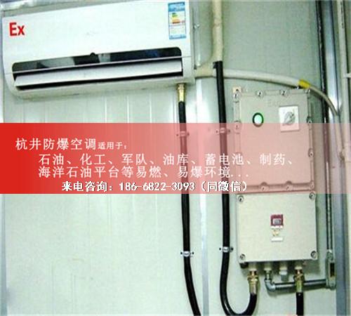 炼油厂防爆空调机案例图