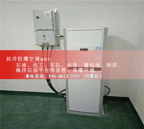 焦化厂防爆空调机案例图