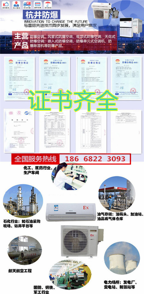 酒精仓库防爆空调机banner图