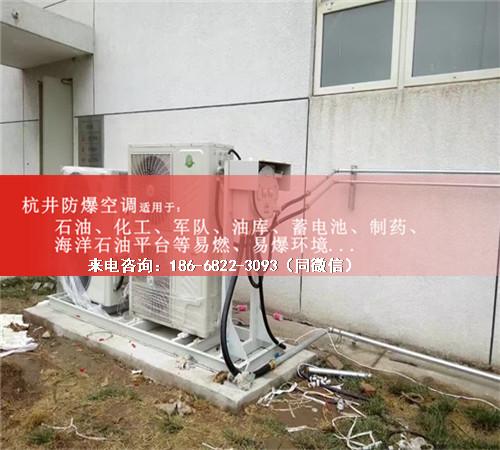 酒精仓库防爆空调机案例图