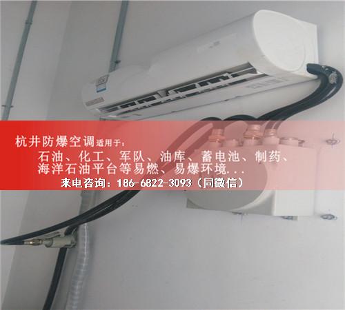 发电厂防爆空调机案例图