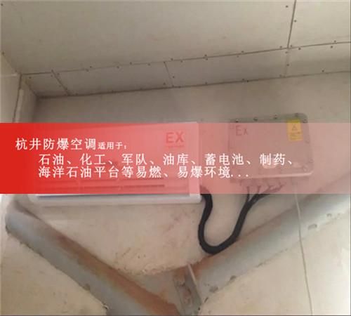 电力电厂防爆空调现场安装图