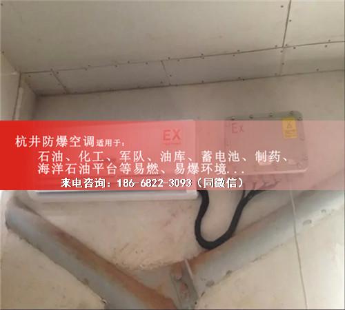 油站防爆空调机案例图