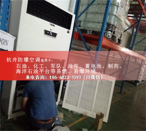 面粉厂防爆空调机案例图