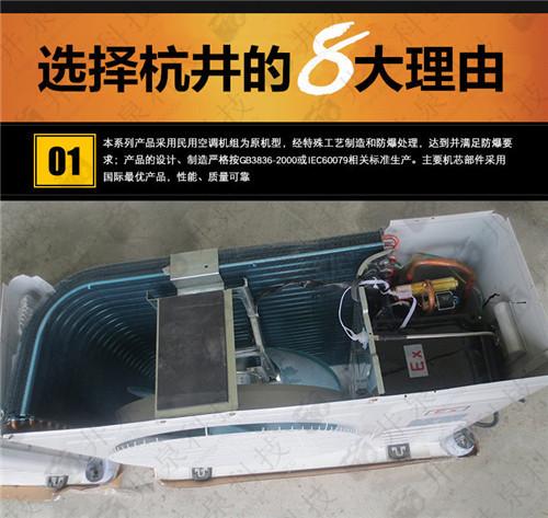机场防爆空调机案例图