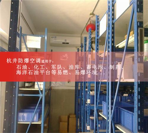 化纤厂防爆空调现场安装图
