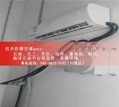 煤工防爆空调机案例图
